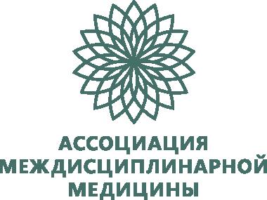 Ассоциация Междисциплинарной медицины