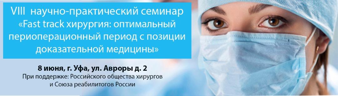 VIII научно-практический семинар «FAST TRACK хирургия : оптимальный периоперационный период с позиции доказательной медицины».