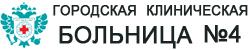 «Городская клиническая больница №4 Департамента здравоохранения города Москвы»