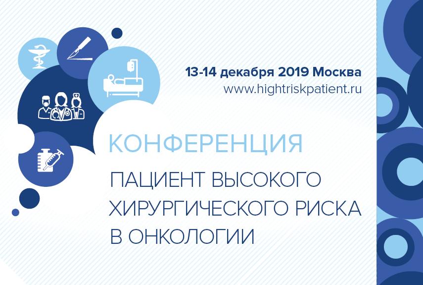 Конференция «Пациент высокого хирургического риска в онкологии». 13-14 декабря в Москве