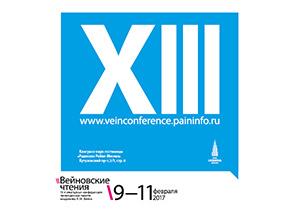 Итоги 13-й  Ежегодной Конференции «Вейновские чтения»