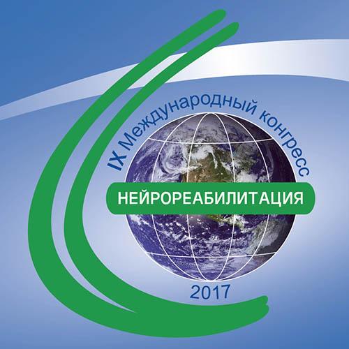 IХ Международный конгресс. Нейрореабилитация — 2017. г. Москва