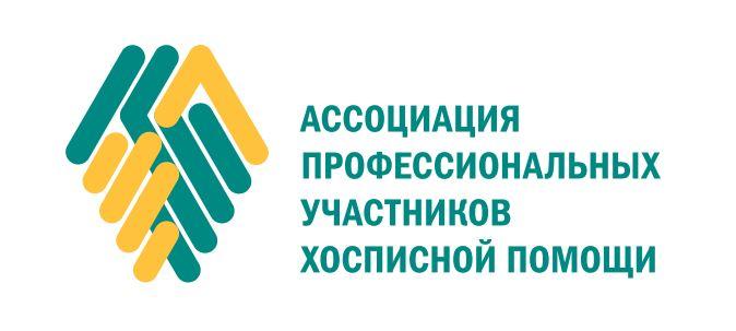 Ассоциация Профессиональных Участников Хосписной Помощи
